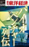 バイオベンチャー列伝-週刊東洋経済eビジネス新書No.112