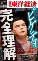 ピケティ完全理解-週刊東洋経済eビジネス新書No.108
