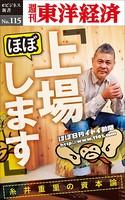 「ほぼ、上場します」糸井重里の資本論-週刊東洋経済eビジネス新書No.115