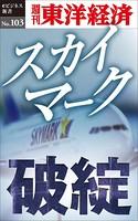 スカイマーク破綻-週刊東洋経済eビジネス新書No.103