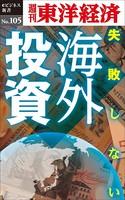 失敗しない海外投資-週刊東洋経済eビジネス新書No.105