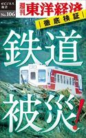 鉄道被災!-週刊東洋経済eビジネス新書No.106
