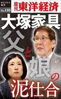 大塚家具 父と娘の泥仕合-週刊東洋経済eビジネス新書No.110
