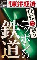 世界で戦うニッポンの鉄道-週刊東洋経済eビジネス新書No.109