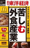 苦しむ外食産業-週刊東洋経済eビジネス新書No.102