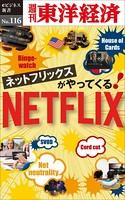 ネットフリックスがやってくる!-週刊東洋経済eビジネス新書No.116