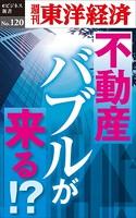 不動産バブルが来る!?-週刊東洋経済eビジネス新書No.120