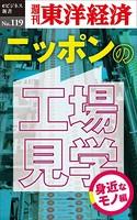 ニッポンの工場見学【身近なモノ編】-週刊東洋経済eビジネス新書No.119
