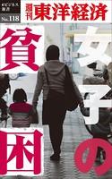 女子の貧困-週刊東洋経済eビジネス新書No.118