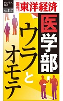 医学部ウラとオモテ-週刊東洋経済eビジネス新書No.117