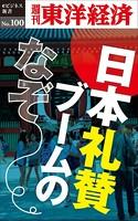 日本礼賛ブームのなぞ-週刊東洋経済eビジネス新書No.100