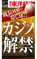 成長戦略の隠し球 カジノ解禁-週刊東洋経済eビジネス新書No.37