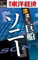 漂流する巨船 ソニー-週刊東洋経済eビジネス新書No.101