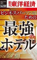 ビジネスパーソンのための最強のホテル-週刊東洋経済eビジネス新書No.59