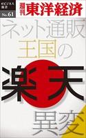 楽天 ネット通販王国の異変-週刊東洋経済eビジネス新書No.61