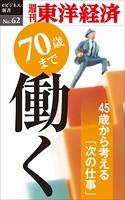 70歳まで働く-週刊東洋経済eビジネス新書No.62