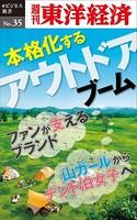 本格化するアウトドアブーム-週刊東洋経済eビジネス新書No.35