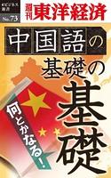 中国語の基礎の基礎-週刊東洋経済eビジネス新書No.73