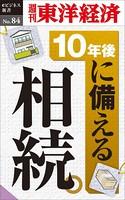 10年後に備える相続-週刊東洋経済eビジネス新書No.84