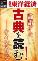 古典を読む!-週刊東洋経済eビジネス新書No.83