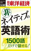 非ネイティブの英語術-週刊東洋経済eビジネス新書No.80