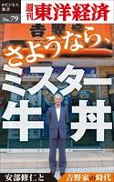 さようなら、ミスター牛丼〜安部修仁と吉野家の時代-週刊東洋経済eビジネス新書No.79