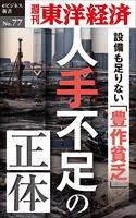 人手不足の正体-週刊東洋経済eビジネス新書No.77