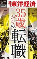 35歳からの転職-週刊東洋経済eビジネス新書No.60