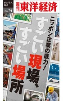 ニッポン企業の底力! すごい現場、すごい場所-週刊東洋経済eビジネス新書No.74