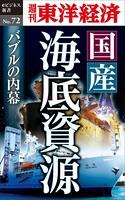 国産海底資源 バブルの内幕-週刊東洋経済eビジネス新書No.72