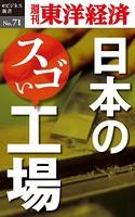 日本のスゴい工場-週刊東洋経済eビジネス新書No.71