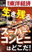 生き残るスーパー・コンビニはどこだ!-週刊東洋経済eビジネス新書No.69