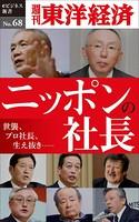 ニッポンの社長-週刊東洋経済eビジネス新書No.68