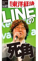 LINEの死角-週刊東洋経済eビジネス新書No.67