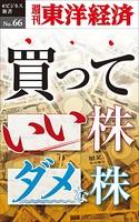買っていい株ダメな株-週刊東洋経済eビジネス新書No.66