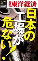 日本の工場が危ない!-週刊東洋経済eビジネス新書No.65