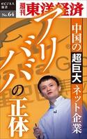 アリババの正体-週刊東洋経済eビジネス新書No.64