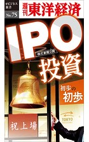 IPO投資初歩の初歩-週刊東洋経済eビジネス新書No.75