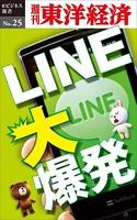 LINE大爆発-週刊東洋経済eビジネス新書No.25