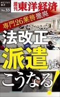 法改正で派遣はこうなる!-週刊東洋経済eビジネス新書No.33