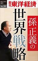 孫正義の世界戦略-週刊東洋経済eビジネス新書No.31
