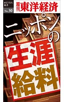 ニッポンの生涯給料 -週刊東洋経済eビジネス新書No.30