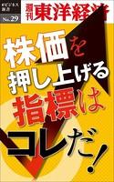 株価を押し上げる指標はコレだ!-週刊東洋経済eビジネス新書No.29