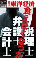 食えなくなった弁護士・会計士・税理士-週刊東洋経済eビジネス新書No.28