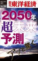 あっと驚く2050年・超未来予測-週刊東洋経済eビジネス新書No.26