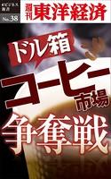 ドル箱 コーヒー市場争奪戦-週刊東洋経済eビジネス新書No.38