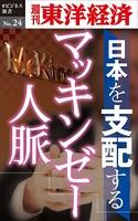 日本を支配するマッキンゼー人脈-週刊東洋経済eビジネス新書No.24