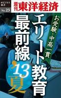 お受験・中高一貫 エリート教育最前線'13夏-週刊東洋経済eビジネス新書No.23