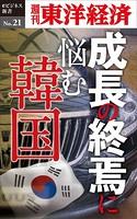 成長の終焉に悩む韓国-週刊東洋経済eビジネス新書No.21