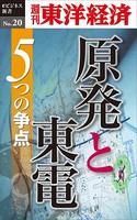 原発と東電 5つの争点-週刊東洋経済eビジネス新書No.20